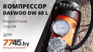Компрессор автомобильный DAEWOO DW 60 L Видеоотзыв (обзор) Сергея