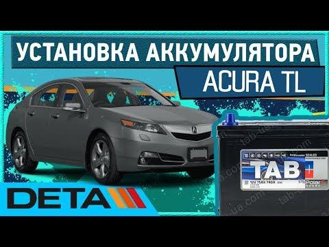 ACURA TL. Как поменять аккумулятор на автомобиле ACURA TL.
