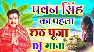chhath-puja-songs-2019-pawan-singh-new-bhojpuri-chhath-puja-dj-remix-song-2019-geet-chhath-djs