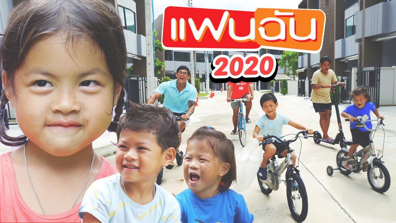 กุมาร DIARY EP48 |  แฟนฉัน (แข็งแรงมาก) 2020