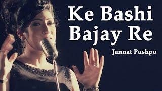 Ke bashi Bajay Re Covered by Jannat Pushpo