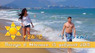 Погода в Нячанге. 13 февраля 2015(Сегодня в Нячанге солнечно. Температура +26°C, ветер 26 км/ч. Хорошее время для прогулки и отдыха на пляже. ..., 2015-02-13T20:01:47.000Z)