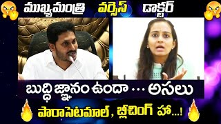 Byreddy Shabari  Reddy Counter To Cm Ys Jagan | Ys Jagan Vs Shabari Reddy | Mks Creations