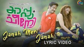 Janah Meri Janah Lyric Video | Cappuccino Malayalam Movie | Vineeth Sreenivasan | Hesham Abdul Wahab