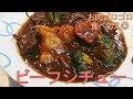 【簡単家庭料理】ビーフシチュー!じーっくり煮込んで野菜もお肉もトロトロ!