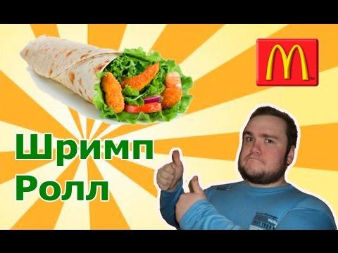 Шримп Ролл из Макдоналдьса