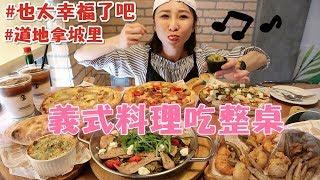 【吃貨外食】吃整桌平價義式料理,道地拿坡里比薩好吃到升天?!★特盛吃貨艾嘉