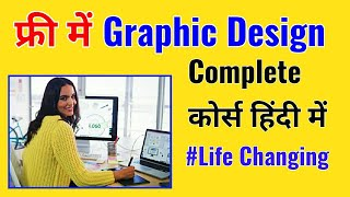 Graphic Design फ्री में सीखे | Wow !! Complete course हिंदी में | Earn in Lacks