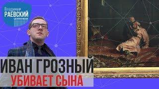 Сделано в Москве: Иван Грозный и сын его Иван - история картины