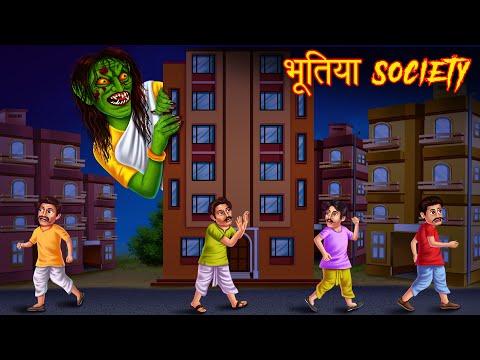 भूतिया Society | Haunted Apartment | Hindi Stories | Kahaniya in Hindi | Moral Stories | Horror 2021