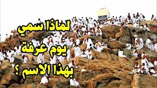 ما قصة جبل عرفات ولماذا سمي يوم عرفة بهذا الاسم؟