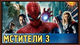 Мстители 3: Война Бесконечности - Части 1 и 2 - Когда выйдет Трейлер? - 2018-2019
