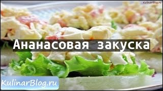 Рецепт Ананасовая закуска