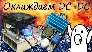 Охлаждаем DC DC преобразователи!