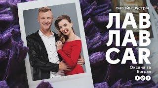 ЛавЛавCar: Онлайн-зустріч із Оксаною та Олегом — 18 листопада о 16:00