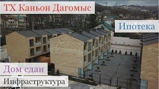Дом в Сочи / ТХ Каньон / Недвижимость Сочи