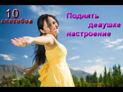 картинка девушке для настроения