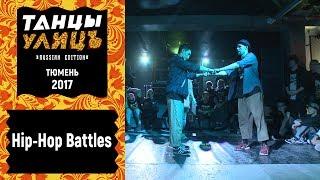 Hip-Hop Battles   #танцыулиц2017