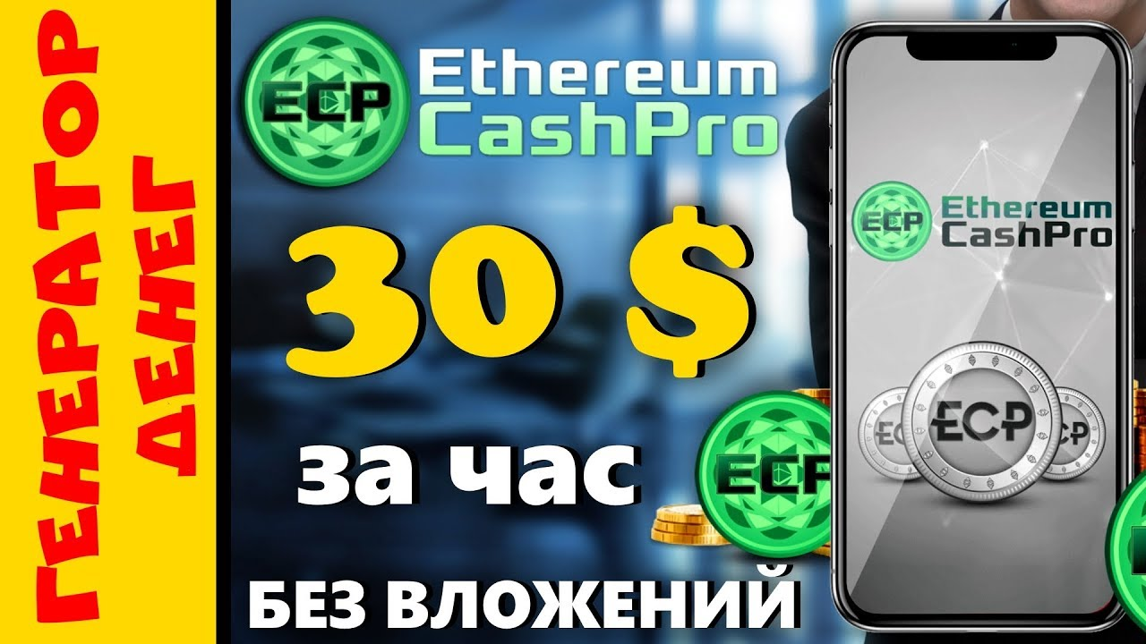 ethereumcashpro 30 USD в час без вложений криптовалюта токен ECP