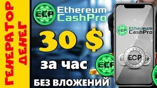 ethereumcashpro 30 USD в час без вложений криптовалюта токен ECP