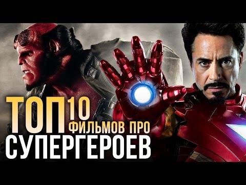 ТОП-10 фильмов про СУПЕРГЕРОЕВ