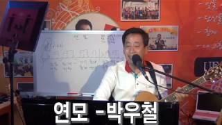 가수 유이성Live 노래교실-연모(박우철)