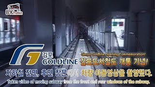 김포도시철도 개통 기념! 지하철 전면, 후면 창문에서 …