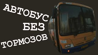 Автобус без тормозов Екатеринбург