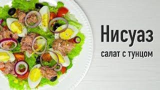 Салат с тунцом «Нисуаз». Французская кухня. Рецепт от Всегда Вкусно!