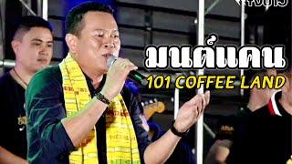 [ใหม่ล่าสุด] คอนเสิร์ต มนต์แคน แก่นคูน @ 101 Coffee Land โพนทอง