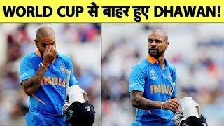 BIG BREAKING: Shikhar Dhawan हुए World Cup से बाहर! Team India को बड़ा झटका | #CWC2019