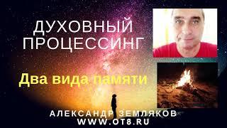 Два вида памяти и применение в духовном процессинге - Александр Земляков - подкасты одитинг 204