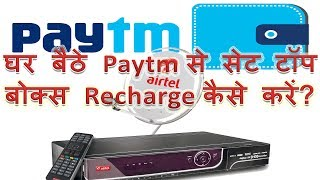 how to recharge airtel dth using paytm in hindi   paytm se airtel set top box recharge kaise kare