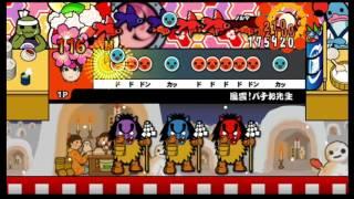 【太鼓の達人Wii2】風雲!バチお先生