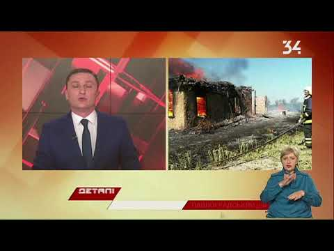 34 телеканал: На Днепропетровщине сгорел жилой дом: есть погибшие