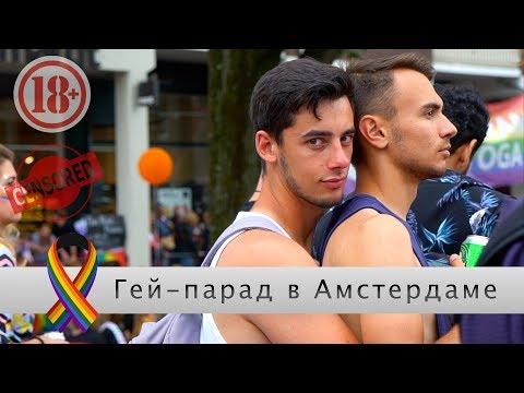 Гей парад в Амстердаме (18+)