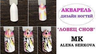 АКВАРЕЛЬ -