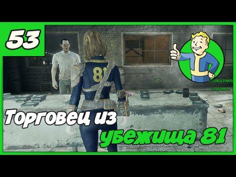 Fallout 4【Выживание】◄#53► Торговец убежища 81【1080p】【60FPS】