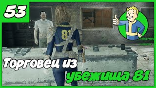 Fallout 4Выживание 53 Торговец убежища 811080p60FPS
