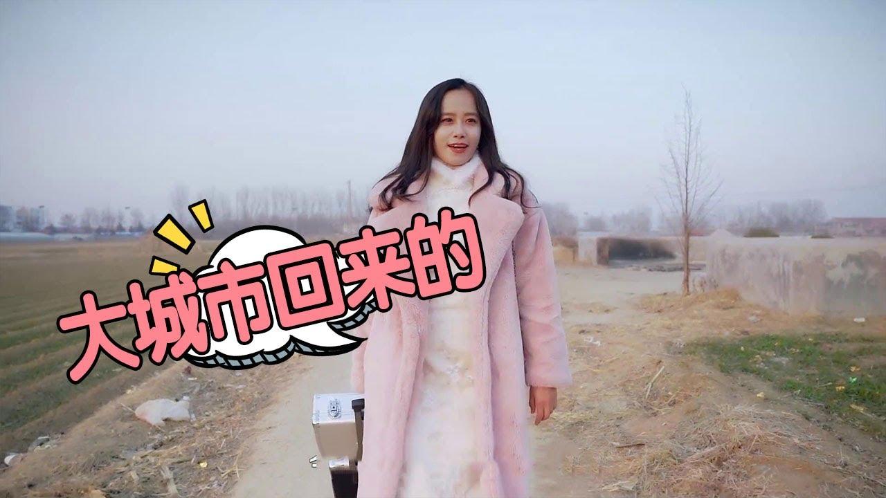搞笑剧:美女广东打工5年,终于赚了一百万,小伙伴们嫉妒又羡慕【乡村喜剧人】