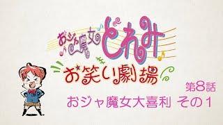 第8話「おジャ魔女大喜利 その1」 【おジャ魔女どれみ お笑い劇場】