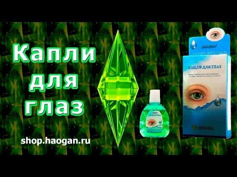 Глазные капли, лекарства для глаз
