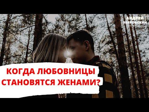 Как любовницы становятся женами?  Любовница, ставшая женой.  Честный ответ от мужчины психолога.