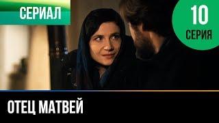 ▶️ Отец Матвей 10 серия - Мелодрама | Фильмы и сериалы - Русские мелодрамы