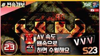 (펌프)[Pump XX] VVV S23 @변속 @AV …