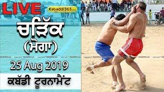 🔴 [Live] Charik (Moga) Kabaddi Tournament 25 August 2019