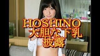 現役女子大生グラドル☆HOSHINO 大胆な下乳披露   ライブドアニュース 湯之上知子 動画 13