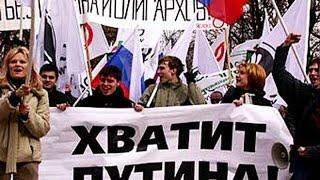В Москве начался массовый митинг против Путина
