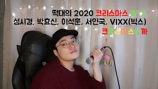 [떡대의 2020 크리스마스 EP.2] 성시경, 박효신, 이석훈, 서인국, 빅스 -크리스마스니까 | cove…
