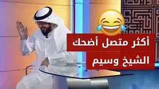 هذا هو أكثر متصل أضحك الشيخ د وسيم يوسف